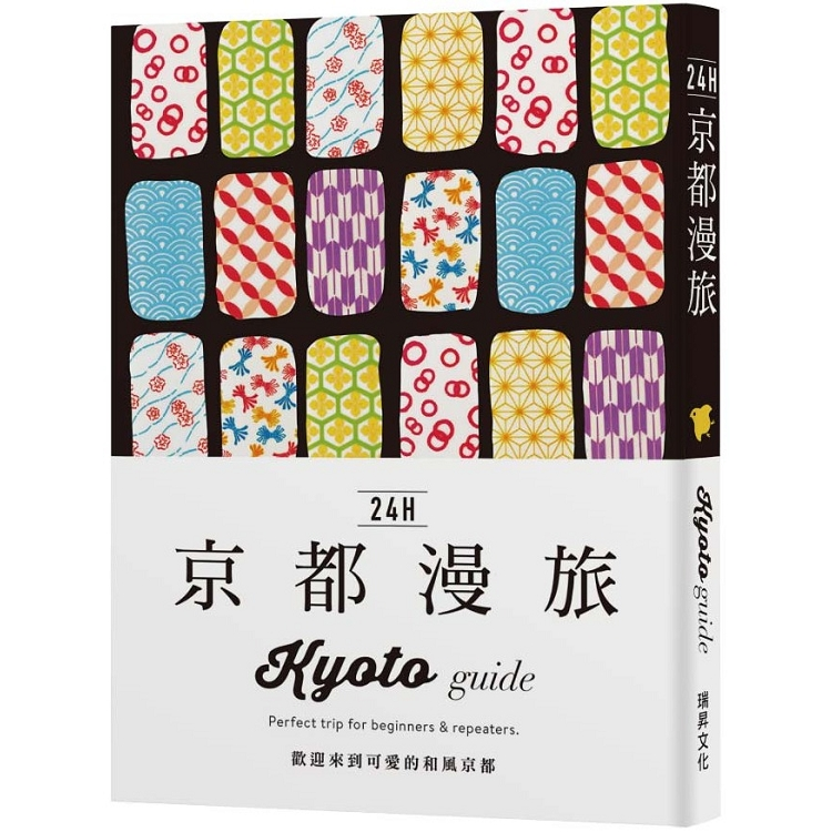 24H京都漫旅:歡迎來到可愛的和風京都!探索京都,在最棒的時間做最棒的事!帶領你暢遊24小時的旅遊導覽