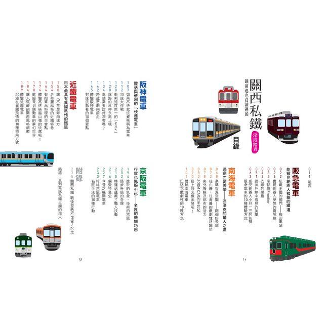 鐵道迷也沒讀過的關西私鐵深度踏查—從企業、車輛到車站,探索5大私鐵的內涵與趣味