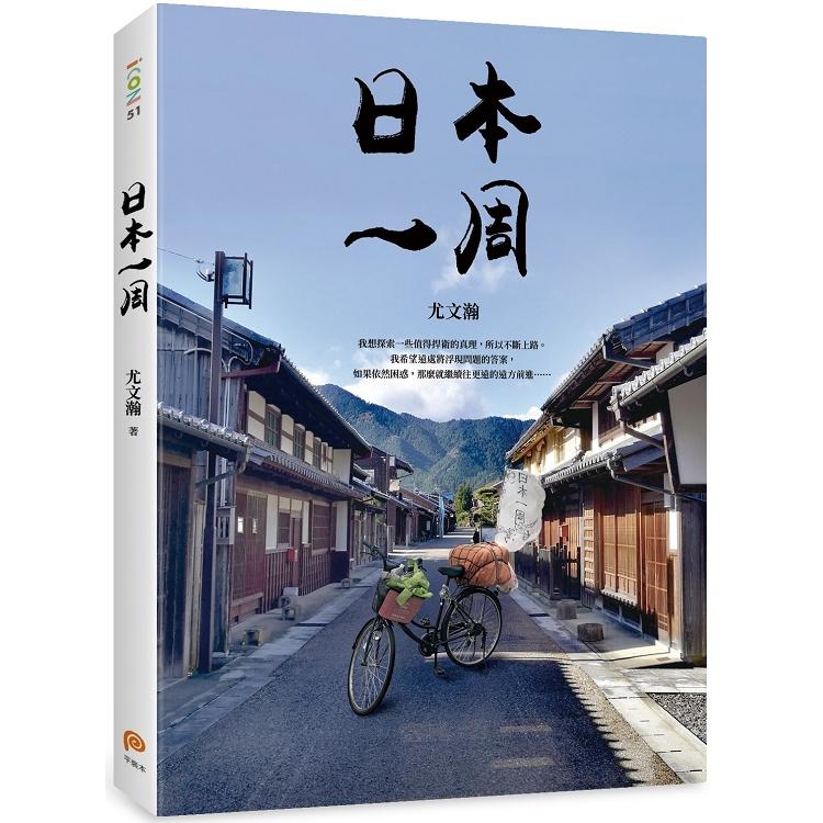日本一周:「菜籃車」環遊日本之旅