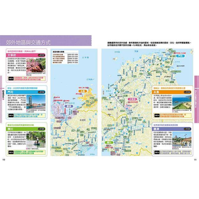 超漫遊:福岡-太宰府、門司、柳川、唐津