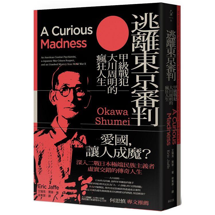 逃離東京審判:甲級戰犯大川周明的瘋狂人生
