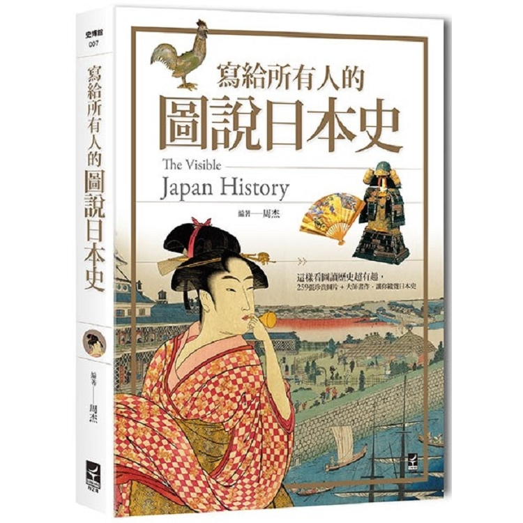 寫給所有人的圖說日本史:這樣看圖讀歷史超有趣,259張珍貴圖片+大師畫作,讓你縱覽日本史