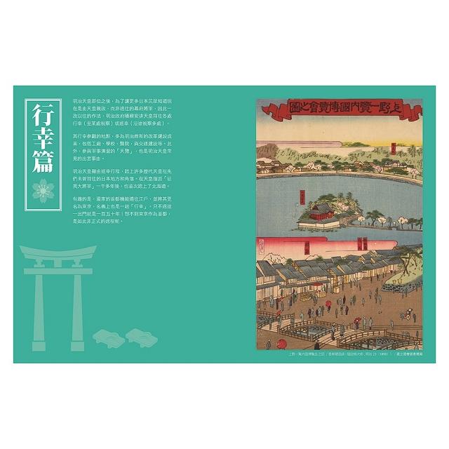 明治維新日本散策Ⅱ-邊遊日邊探訪交通民生工商建設足跡西元1868年-1993年
