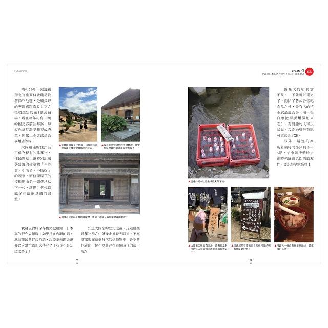 走出首都圈!阿蘇卡的日本祕境再發現:40個日本祕境探訪,從神話與傳說重新認識日本
