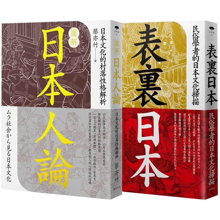 民俗學者的日本觀察套書:(圖解日本人論+表裏日本)