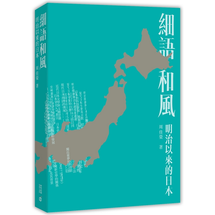 細語和風:明治以來的日本