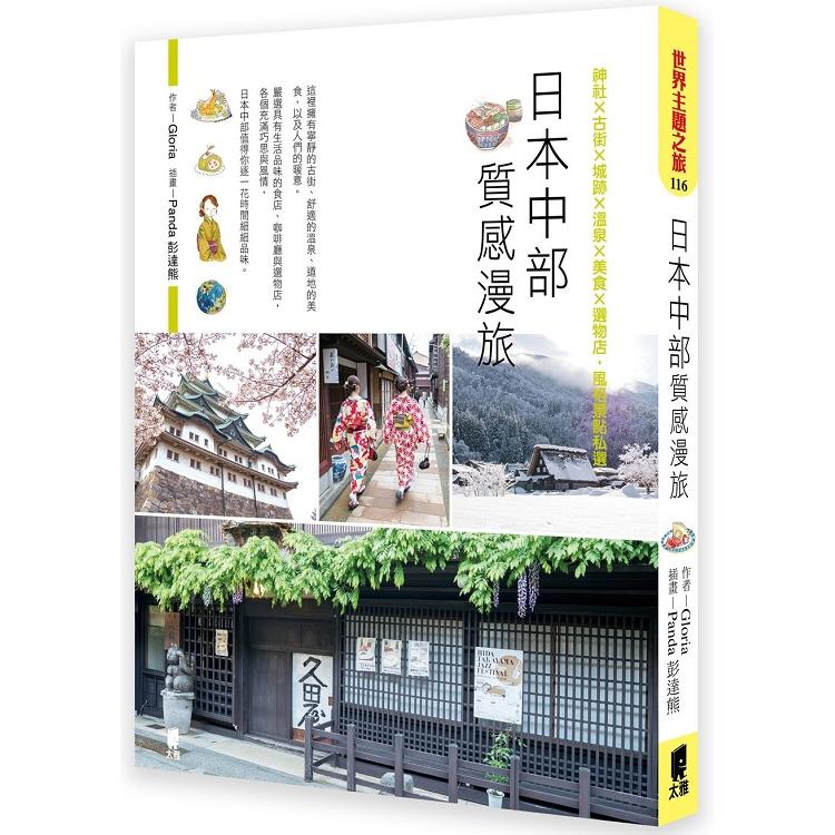 日本中部質感漫旅:神社×古街×城跡×溫泉×美食×選物店,風格景點私選