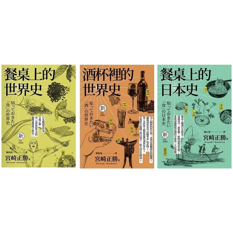 日本長銷經典!宮崎正勝的飲食世界史(全套三冊)