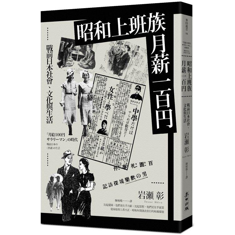 昭和上班族,月薪一百?:戰前日本社會、文化與生活