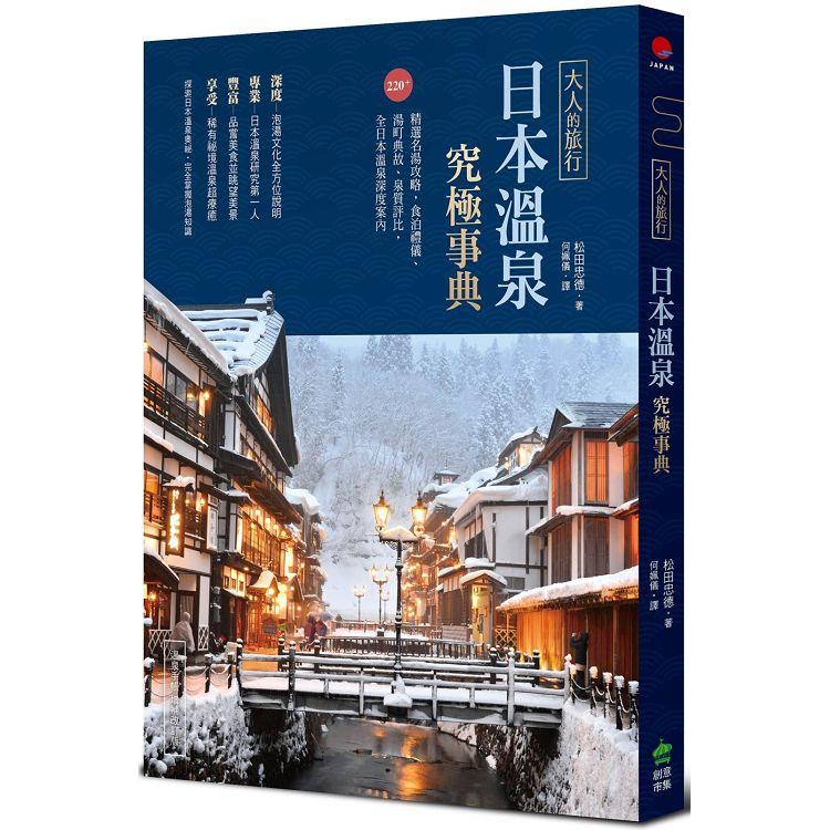 大人的旅行.日本溫泉究極事典:220+精選名湯攻略,食泊禮儀、湯町典故、泉質評比,全日本溫泉深度