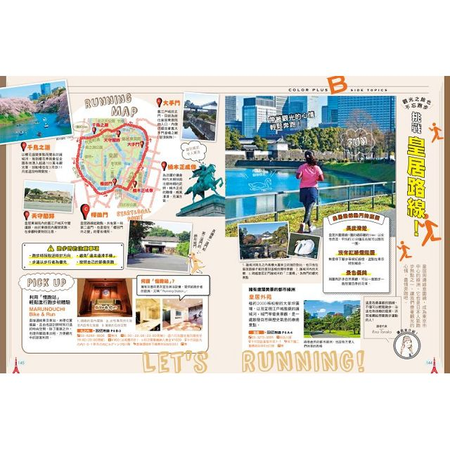 東京打卡通 艷遊日本1