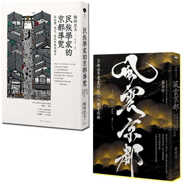 走讀京都(2冊套書):民族學家的京都導覽+風雲京都