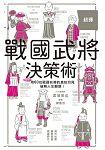 超譯戰國武將決策術:60名武將挺過亂世的智慧結晶,化作能運用在現代的超譯見解!