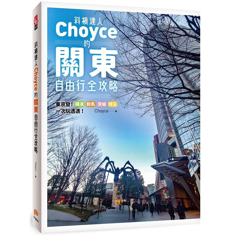 斜槓達人Choyce的關東自由行全攻略:東京發!橫濱、群馬、茨城、埼玉一次玩透透!