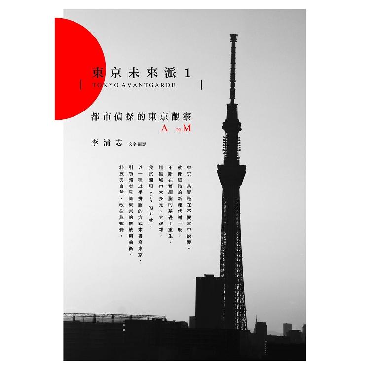 東京未來派1
