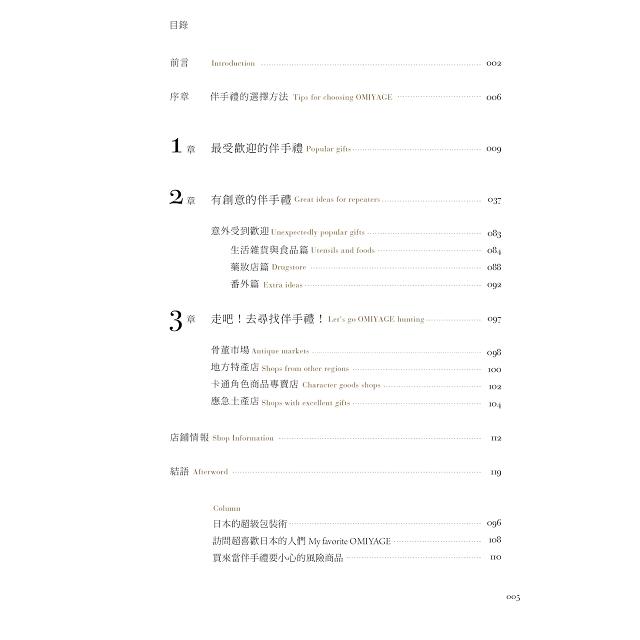 日本國家導遊精選.必買伴手禮139種:經典款╳工藝品╳爆紅款一次買齊,和日本人一樣只送最道地的伴手禮