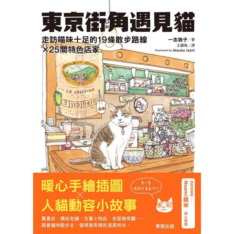 東京街角遇見貓:走訪喵味十足的19條散步路線×25間特色店家