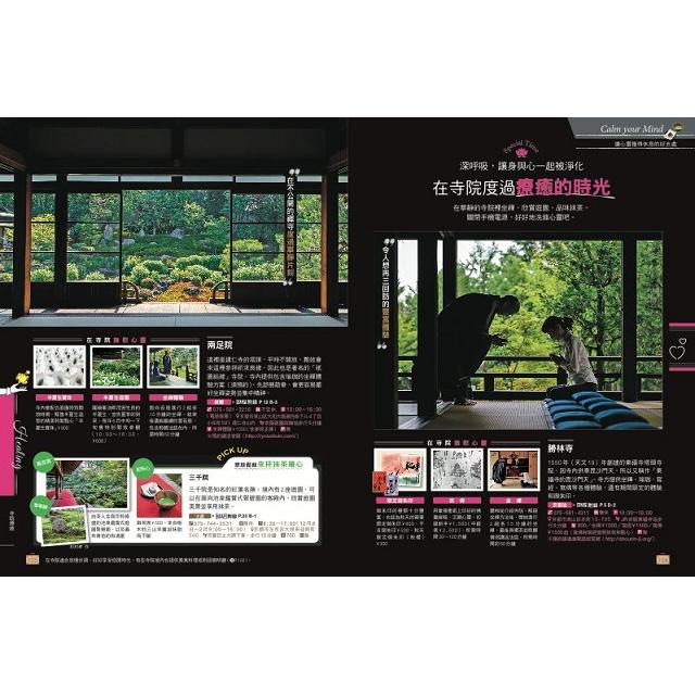 京都打卡通 艷遊日本3