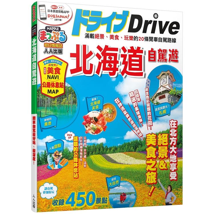 北海道自駕遊
