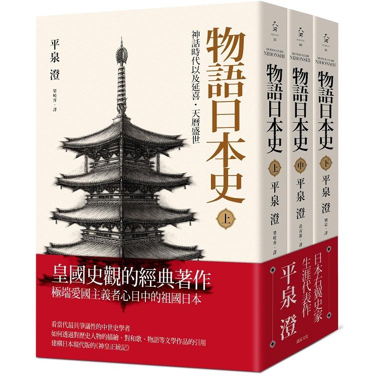 物語日本史(三冊不分售)