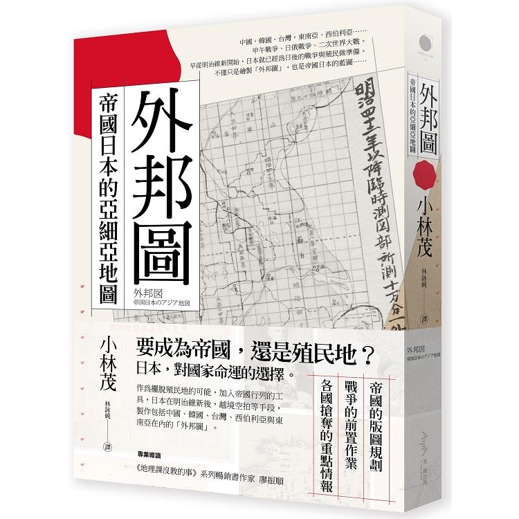外邦圖:帝國日本的亞細亞地圖