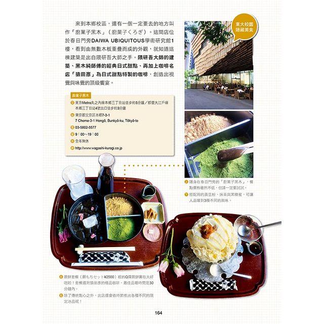 一玩再玩!東京怎樣都好玩(附贈隨身交通手冊,含東京地鐵路線圖、景點分區圖、Google Maps QR Code)