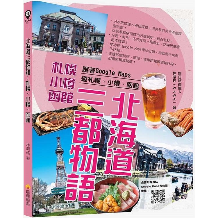 北海道三都物語:跟著Google Maps遊札幌、小樽、函館