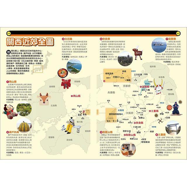關西近郊攻略完全制霸:奈良.滋賀.和歌山.三重.岡山.瀨戶內海 2019