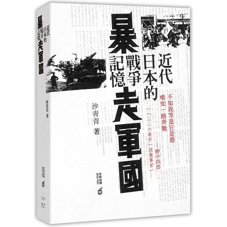 暴走軍國:近代日本的戰爭記憶