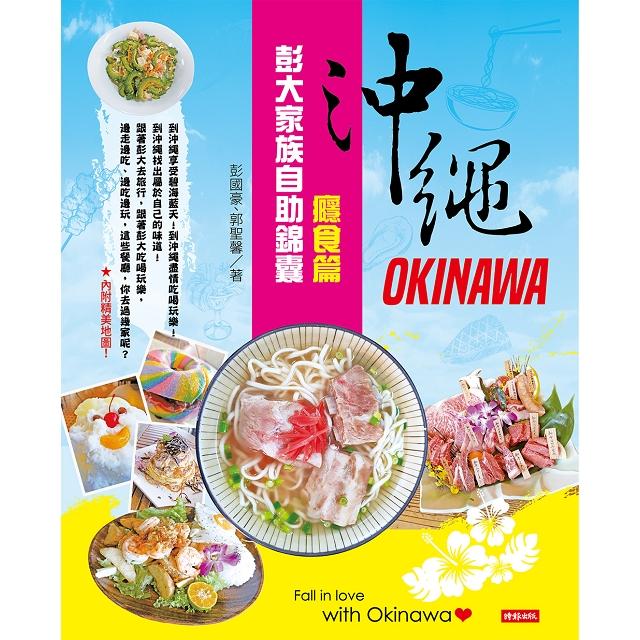 沖繩彭大家族自助錦囊:癮食篇