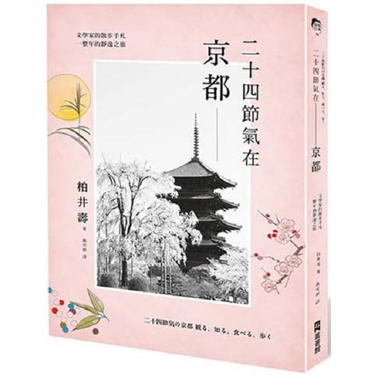 二十四節氣在京都:文學家的散步手札,一整年的靜逸之旅