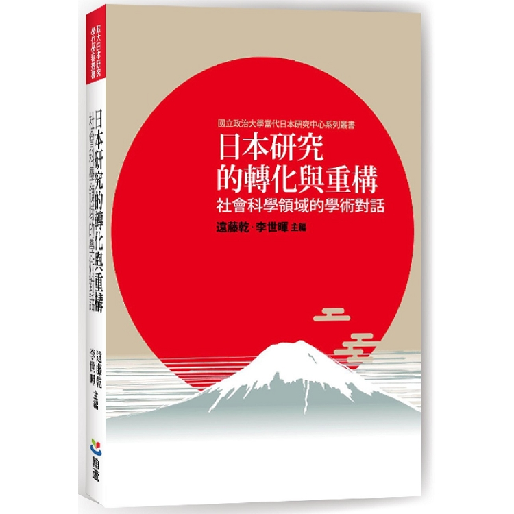 日本研究的轉化與重構:社會科學領域的學術對話