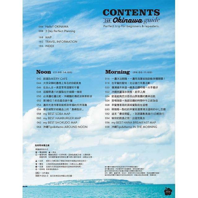 24H沖繩漫旅:海洋上的璀璨寶石美麗沖繩的盛情款待。探索沖繩,在最棒的時間做最棒的事!帶領你暢遊24小