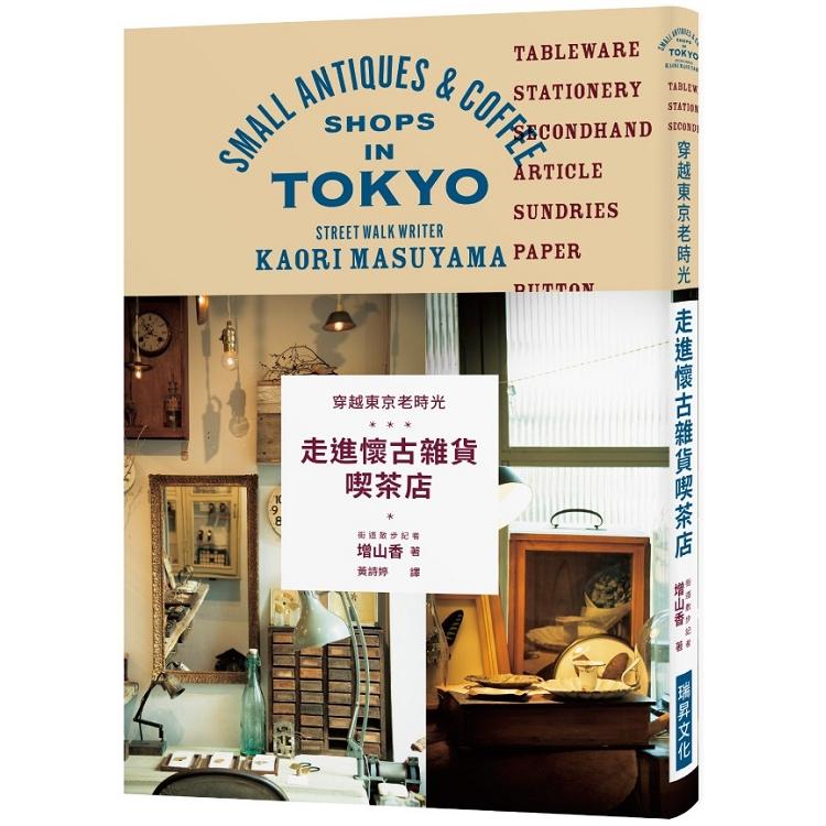穿越東京老時光,走進懷古雜貨喫茶店