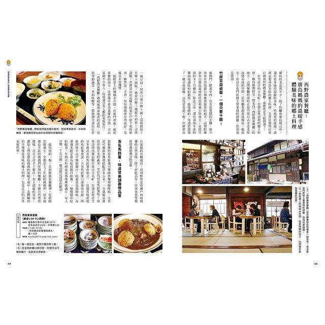 日本小鎮時光:從尾道出發,繞行日本最愛的山城、海濱、小鎮