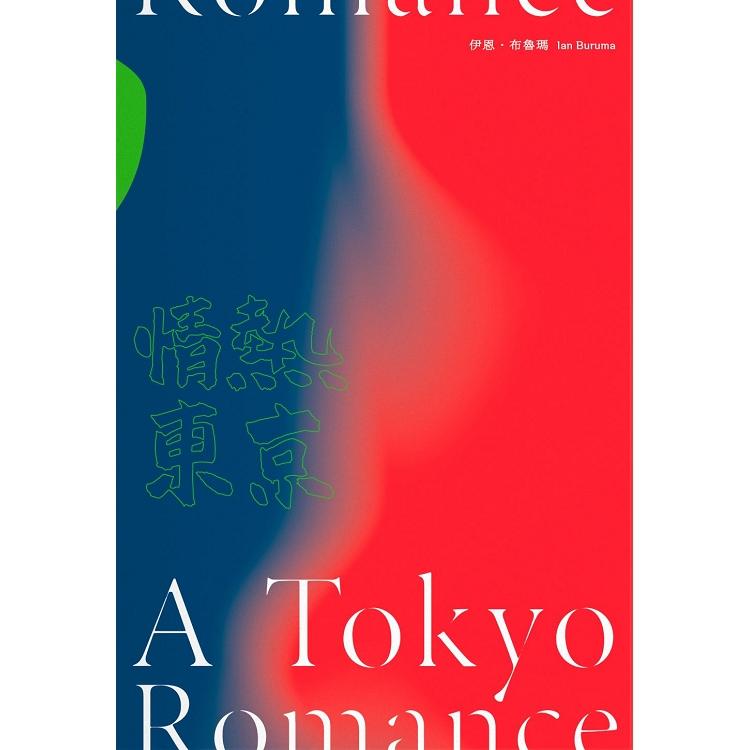 情熱東京:1970年代回憶錄,日本最後的前衛十年