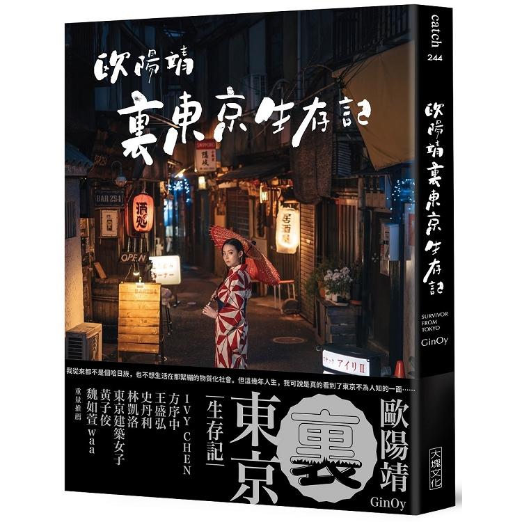 歐陽靖.裏東京生存記