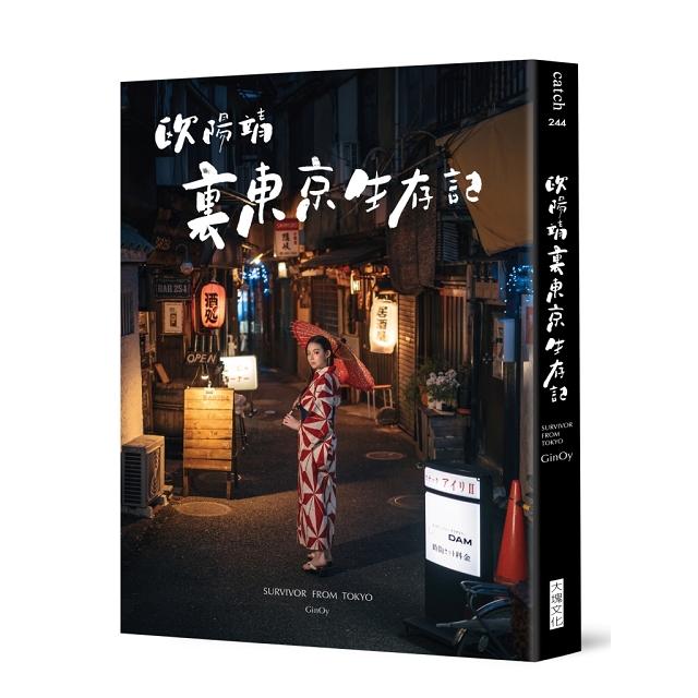 歐陽靖.裏東京生存記【首刷限量贈作者『親簽』超值明信片組】