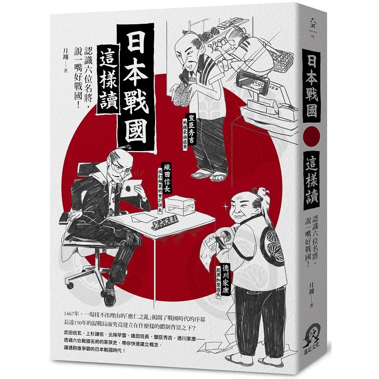 日本戰國這樣讀:認識六位名將,說一嘴好戰國!