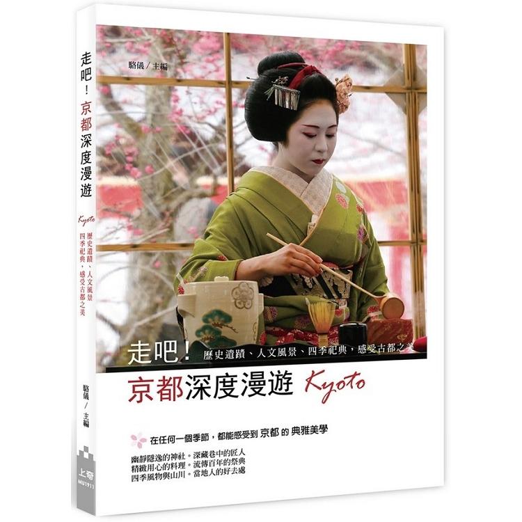 走吧!京都深度漫遊:歷史遺跡、人文風景、四季祀典,感受古都之美