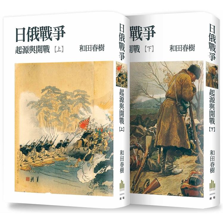日俄戰爭 起源與開戰(上、下冊不分售)
