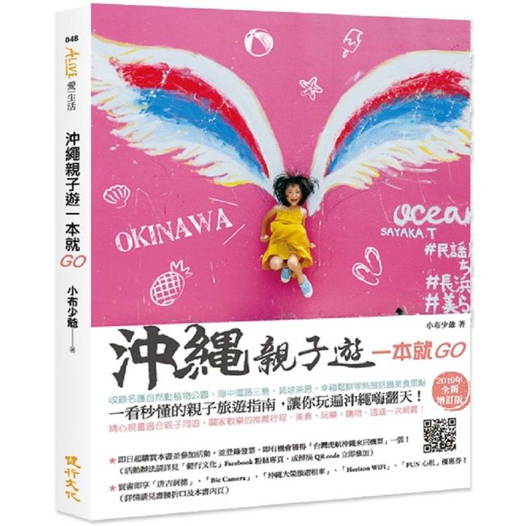 沖繩親子遊一本就GO:大手牽小手,新手也能自助遊沖繩的食玩育樂全攻略(2019年全新增訂版)