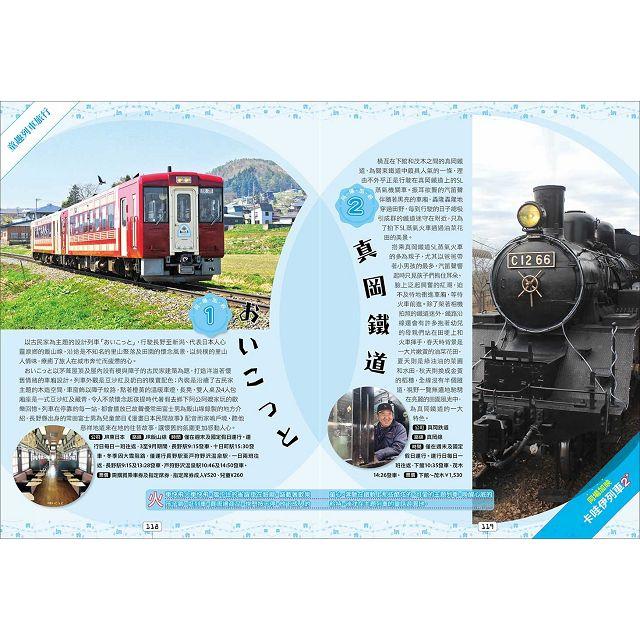 日本鐵道旅行 東卷:北海道.東北.關東.信越.靜岡