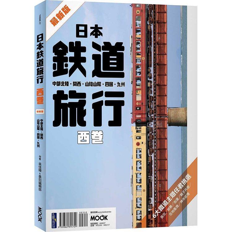 日本鐵道旅行 西卷:中部北陸.關西.山陰山陽.四國.九州