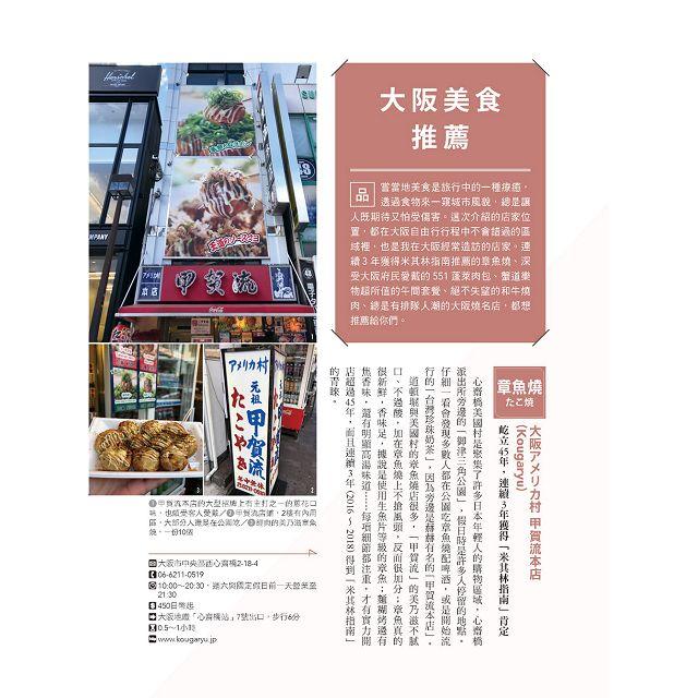 大阪,慢慢散步:走進大阪人的經典與日常