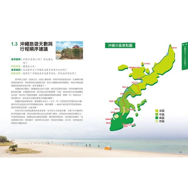 玩翻沖繩全攻略2019-20年版