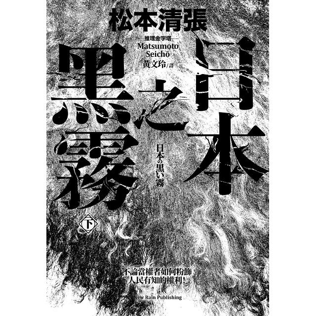 日本之黑霧(新版)【上下不分售】