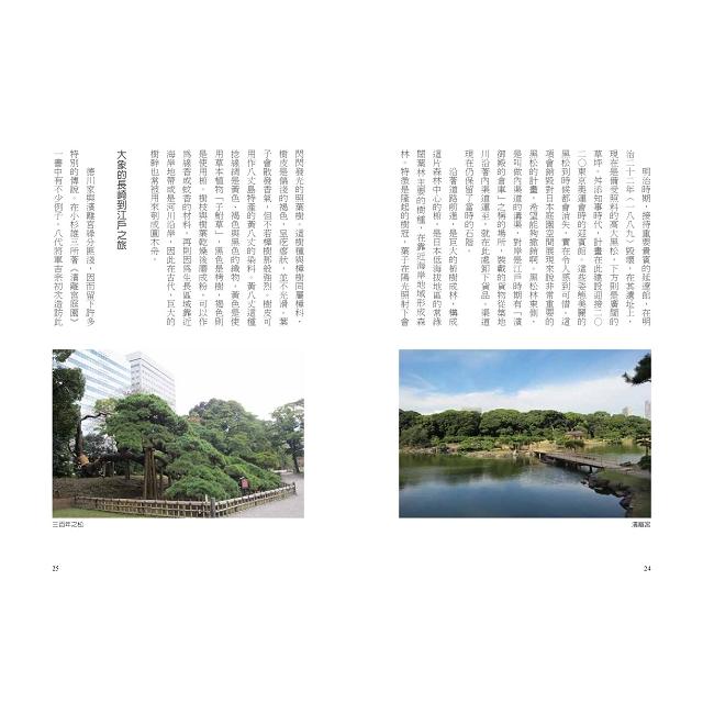 漫步東京森林