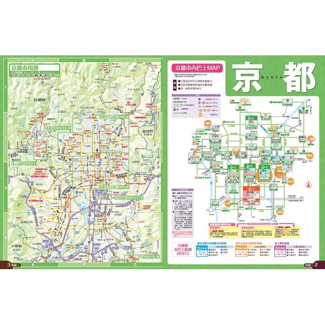 京都.大阪.神戶(修訂二版)