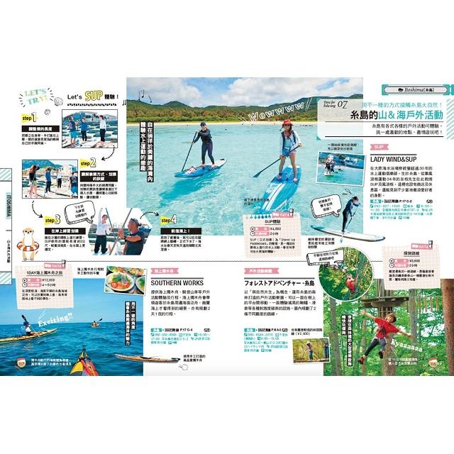 福岡 糸島 打卡通 艷遊日本9